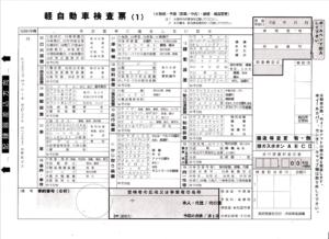 k inspection sheet